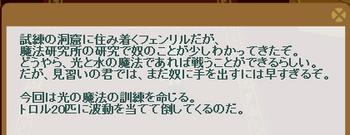 st1 モーリアスのクエスト 10-1 問題 トロル20(波動で.png