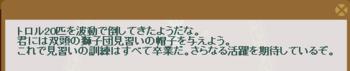 st1 モーリアスのクエスト 10-2 納品コメント トロル20(波動で.png