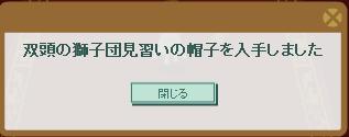 st1 モーリアスのクエスト 10-3 納品報酬 (見習いの帽子.png