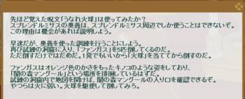 st1 モーリアスのクエスト 2-1 問題 ファンガス5匹(うなれ火球で).png