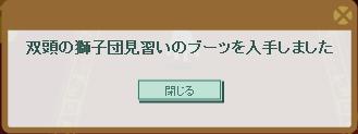 st1 モーリアスのクエスト 4-4 納品報酬 (見習いのブーツ.png