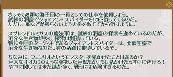 st1 モーリアスのクエスト 5-1 問題 ジャイアントスパイダー10匹(火炎で.png