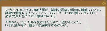st1 モーリアスのクエスト 5-2 問題ヒント ジャイアントスパイダー10匹(火炎で.png