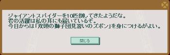 st1 モーリアスのクエスト 5-3 納品コメント ジャイアントスパイダー10匹(火炎で.png