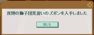 st1 モーリアスのクエスト 5-4 納品報酬 (見習いのズボン.png