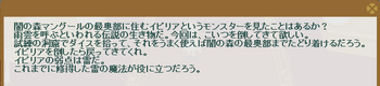 st1 モーリアスのクエスト 6-1 問題 イピリア討伐.png