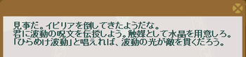st1 モーリアスのクエスト 6-2 納品コメント イピリア討伐.png