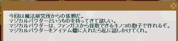 st1 モーリアスのクエスト 7-1 問題 マジカルパウダー納品.png