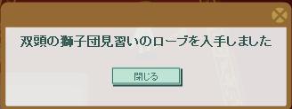 st1 モーリアスのクエスト 7-4 納品報酬 (見習いのローブ.png