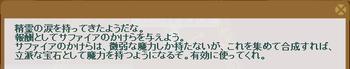st1 モーリアスのクエスト 8-2 納品コメント 精霊の涙.png