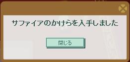 st1 モーリアスのクエスト 8-3 納品報酬 (サファイアのかけら.png