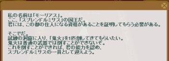 st1 モーリアスのクエスト ① 問題 鬼火退治 2011・03・07~.png
