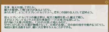 st1 モーリアスのクエスト ② 納品コメント 鬼火退治.png