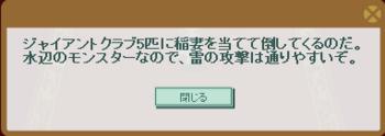 st2 モーリアスのクエスト 11-2 問題ヒント カニ5匹(稲妻で.png