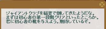 st2 モーリアスのクエスト 11-3 納品コメント カニ5匹(稲妻で.png