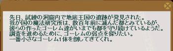 st2 モーリアスのクエスト 12-1 問題 ゴーレム(小)1体討伐.png
