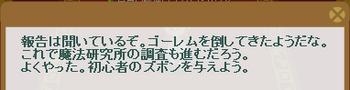 st2 モーリアスのクエスト 12-2 納品コメント ゴーレム(小)1体討伐.png