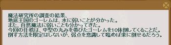 st2 モーリアスのクエスト 13-1 問題 中型ゴーレム10体討伐.png