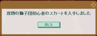 st2 モーリアスのクエスト 13-3 納品報酬 (初心者のスカート.png