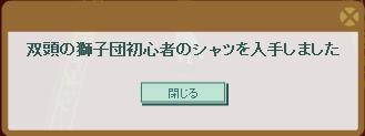 st2 モーリアスのクエスト 15-3 納品報酬 (初心者のシャツ.png