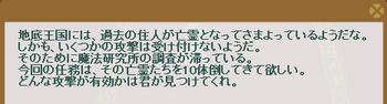 st2 モーリアスのクエスト 16-1 問題 ドワーフゴースト10体討伐.png