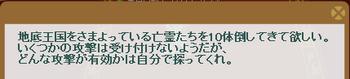 st2 モーリアスのクエスト 16-2 問題ヒント ドワーフゴースト10体討伐.png