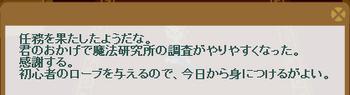 st2 モーリアスのクエスト 16-3 納品コメント ドワーフゴースト10体討伐.png