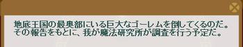 st2 モーリアスのクエスト 18-2 問題ヒント ギガントゴーレム討伐.png