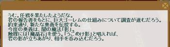 st2 モーリアスのクエスト 18-3 問題コメント (うごめけ影.png