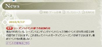 2010・09・17 シャスラ終了予告キタ.JPG