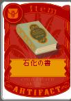 2010・12・23 石化の書完成 こっちが本物!.png