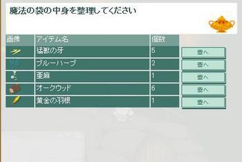 2010・09・09 8分の6 オーク新記録.jpg