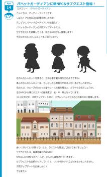2011・04・15 新NPC&サブクエ告知.png
