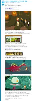 2011・04・20 アップデート予告 新ロビー.png