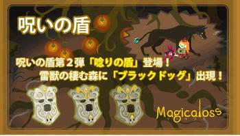 2011・04・20 呪いの盾第二弾.png