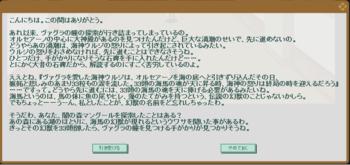 2011・05・16 サブクエ 上級.png