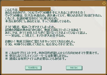 2011・09・10 2011・06・13 サブクエ09 上級編① 問題.png