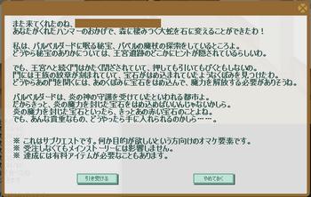 2011・09・11 2011・06・27 サブクエ11 上級編① 問題.png