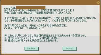 2011・09・11 2011・07・04 サブクエ12 上級編① 問題 .png