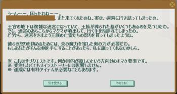 2011・09・11 2011・07・19 サブクエ14 上級編① 問題.png