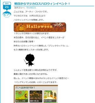 2011・10・21 マジカロスハロウィンイベ告知  1.png