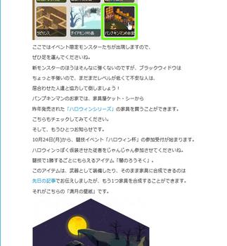 2011・10・21 マジカロスハロウィンイベ告知  2.png