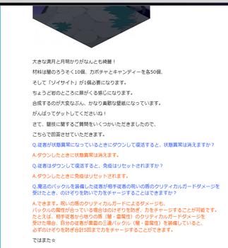 2011・10・21 マジカロスハロウィンイベ告知  3.png
