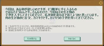2011・10・24 サブクエ28 中級① 問題 子カマキリ.png