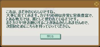 2011・10・24 サブクエ28 中級③ 納品コメント 子カマキリ .png