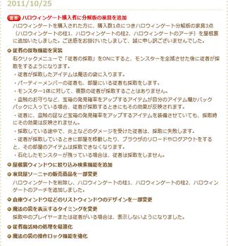 2011・10・25 メンテ後 1.png