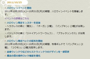 2011・10・25 メンテ後 2.png