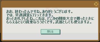 2011・11・01 サブクエ29 中級② 討伐コメント ハーピー5体.png