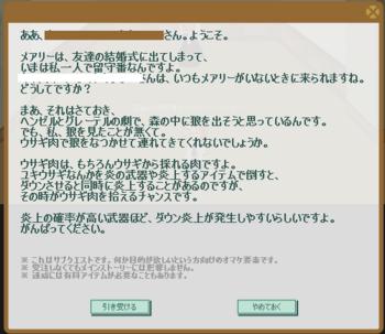 2011・11・14 サブクエ31 初級① 問題 オオカミ.png