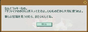 2011・11・15 オーブアタック 13 カケラ5コ目.png